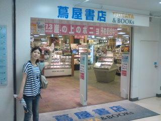 090701_tsutaya.jpg