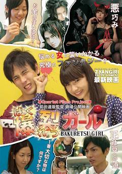 bakuretu_blog.JPG
