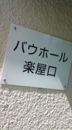 gakuyaguchi.jpg