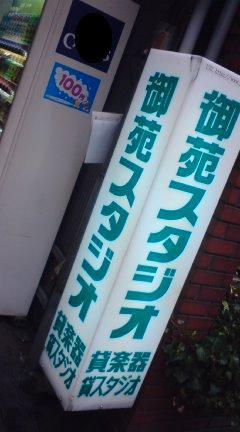 gyoen_st.jpg