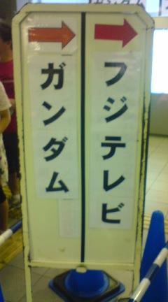 odaiba_sta.jpg