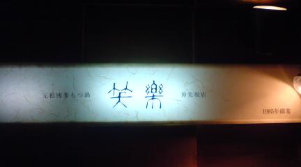 syouraku2.jpg