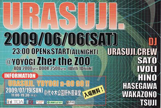 urasuji6_6_small.JPG