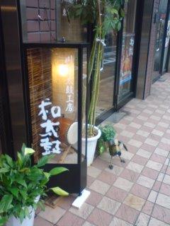 wadaiko.jpg