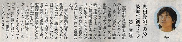 okinawatimes2.jpg