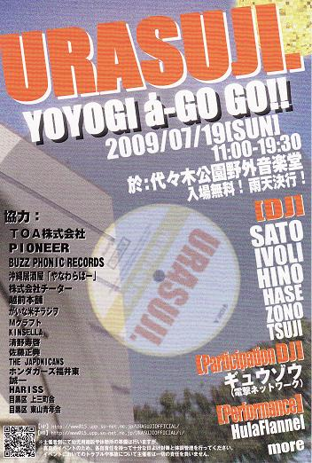 urasuji2009.JPG